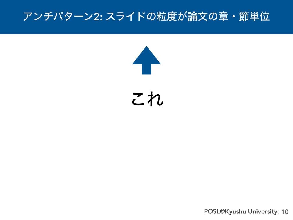 Ξϯνύλʔϯ2: εϥΠυͷཻ͕จͷষɾઅ୯Ґ 10 POSL@Kyushu Unive...