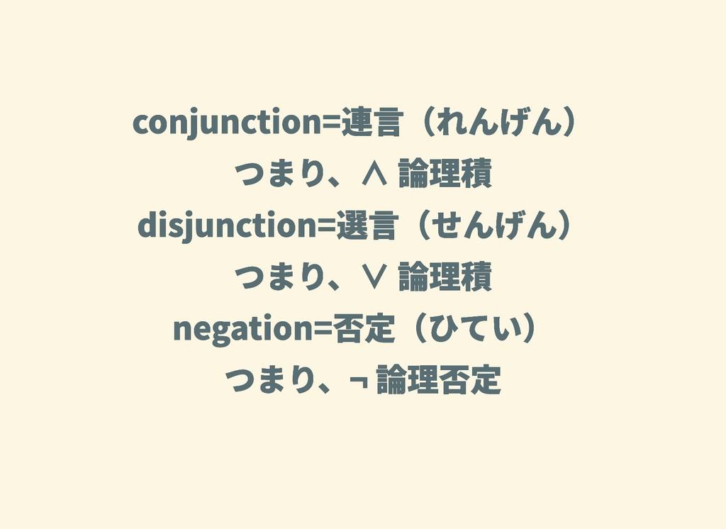 conjunction=連⾔(れんげん) conjunction=連⾔(れんげん) つまり、∧...