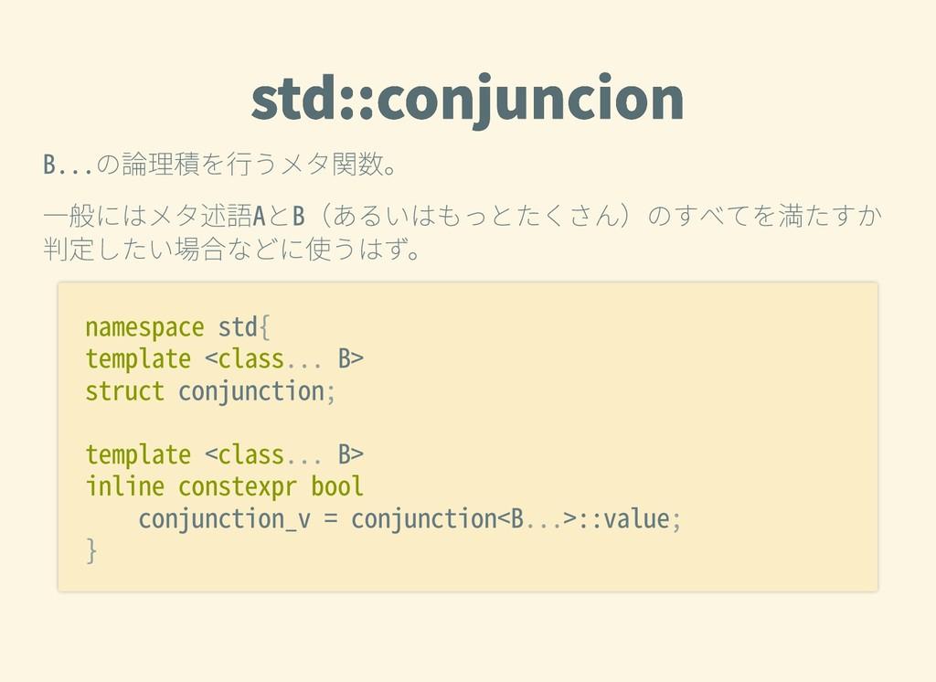 std::conjuncion std::conjuncion B...の論理積を⾏うメタ関数...