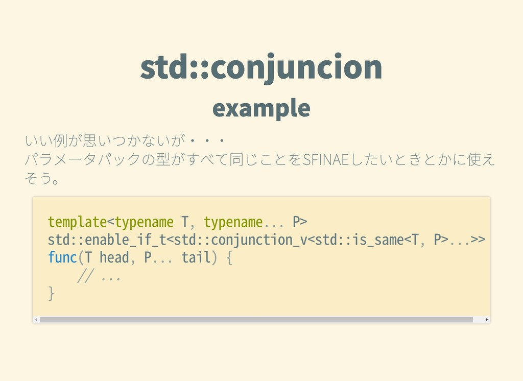 std::conjuncion std::conjuncion example example...