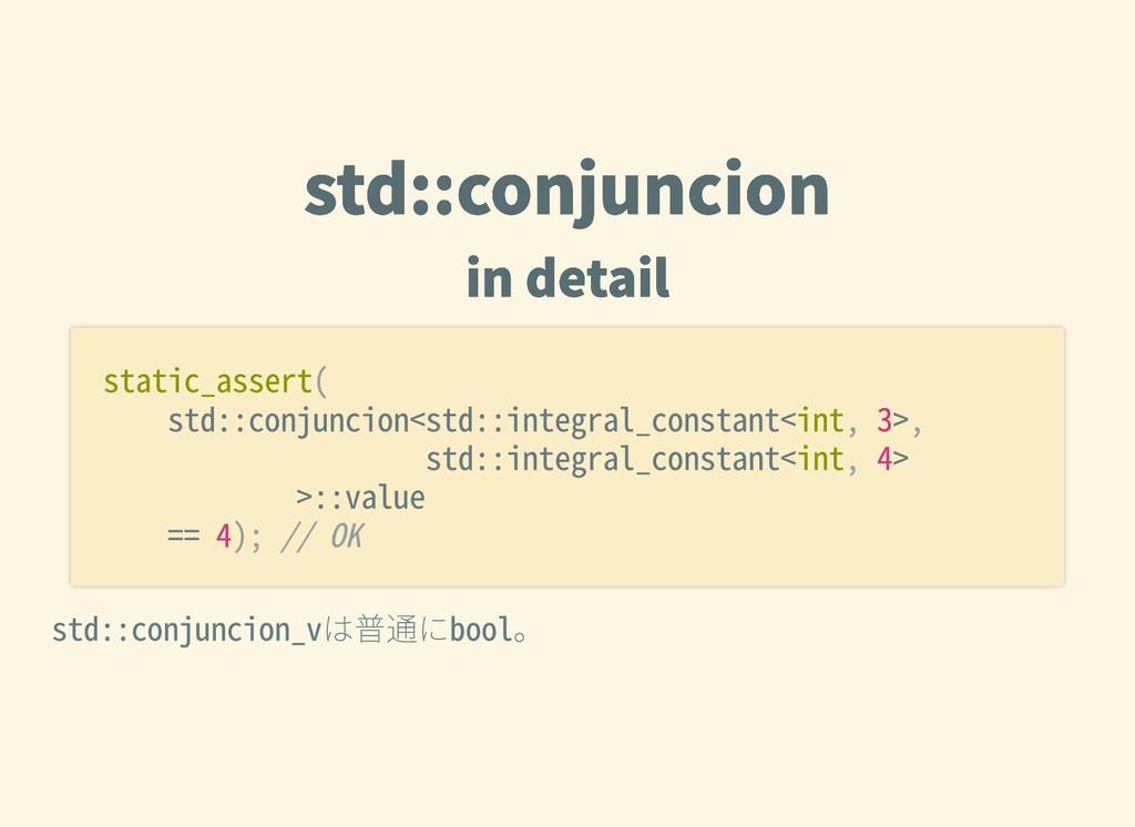 std::conjuncion std::conjuncion indetail inde...