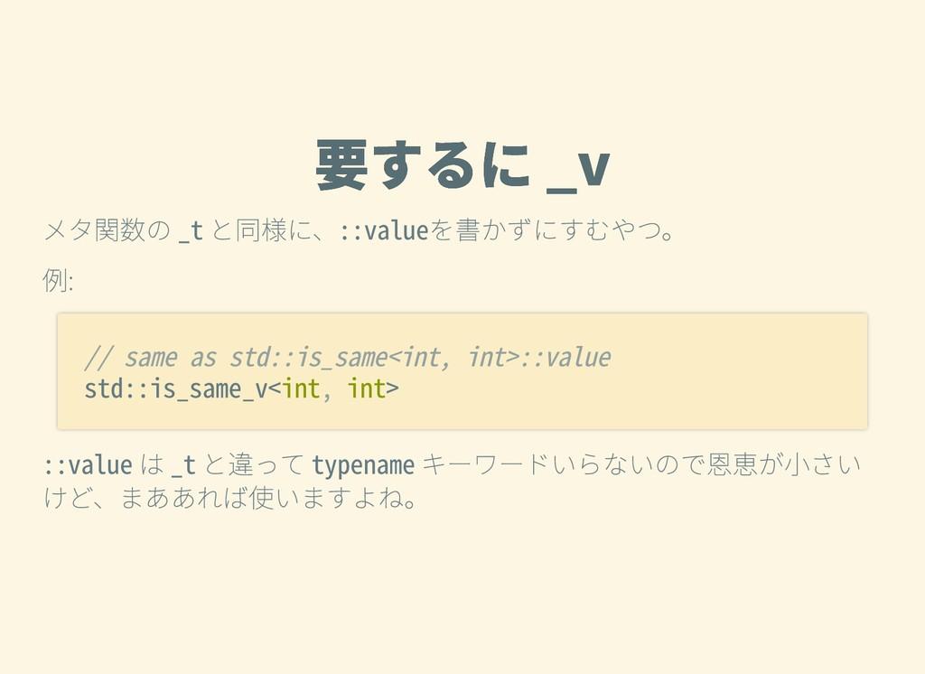 要するに_v 要するに_v メタ関数の_tと同様に、::valueを書かずにすむやつ。...