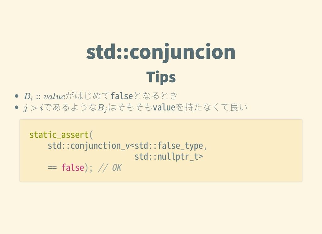 std::conjuncion std::conjuncion Tips Tips がはじめて...