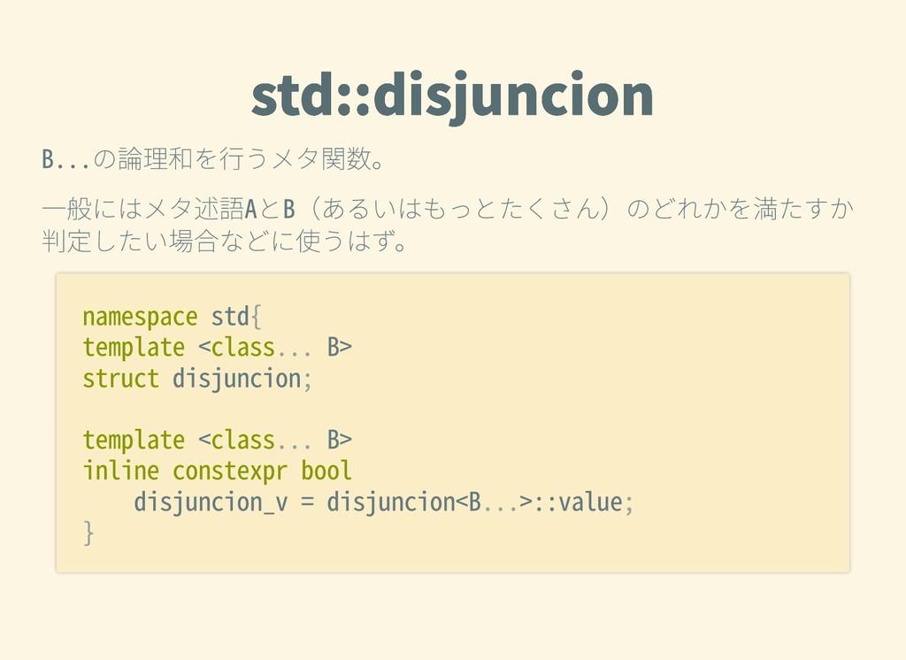 std::disjuncion std::disjuncion B...の論理和を⾏うメタ関数...