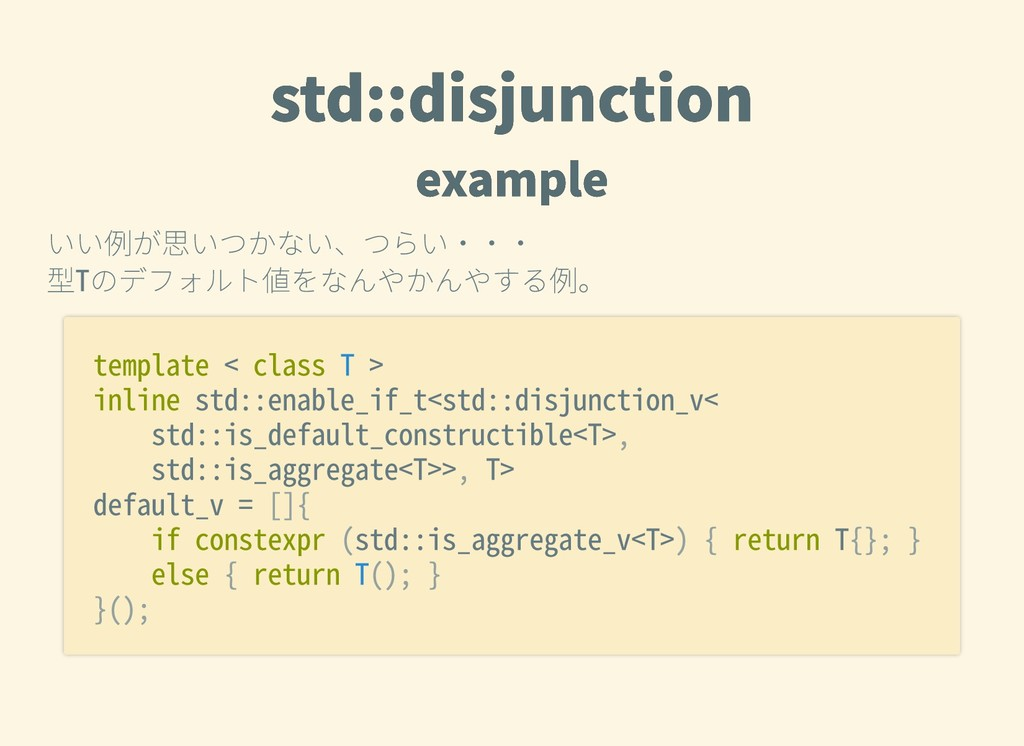 std::disjunction std::disjunction example examp...