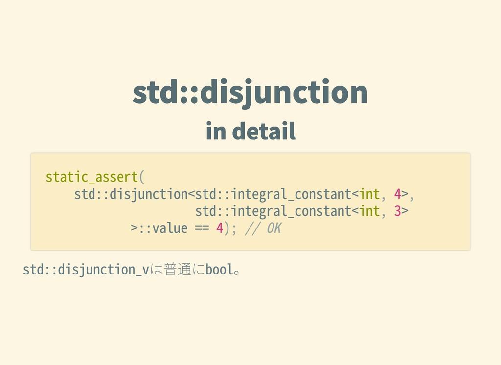 std::disjunction std::disjunction indetail in...