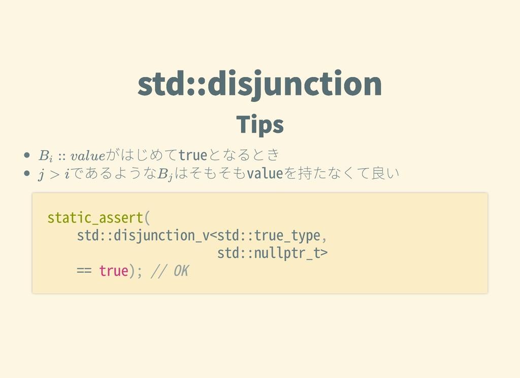 std::disjunction std::disjunction Tips Tips がはじ...