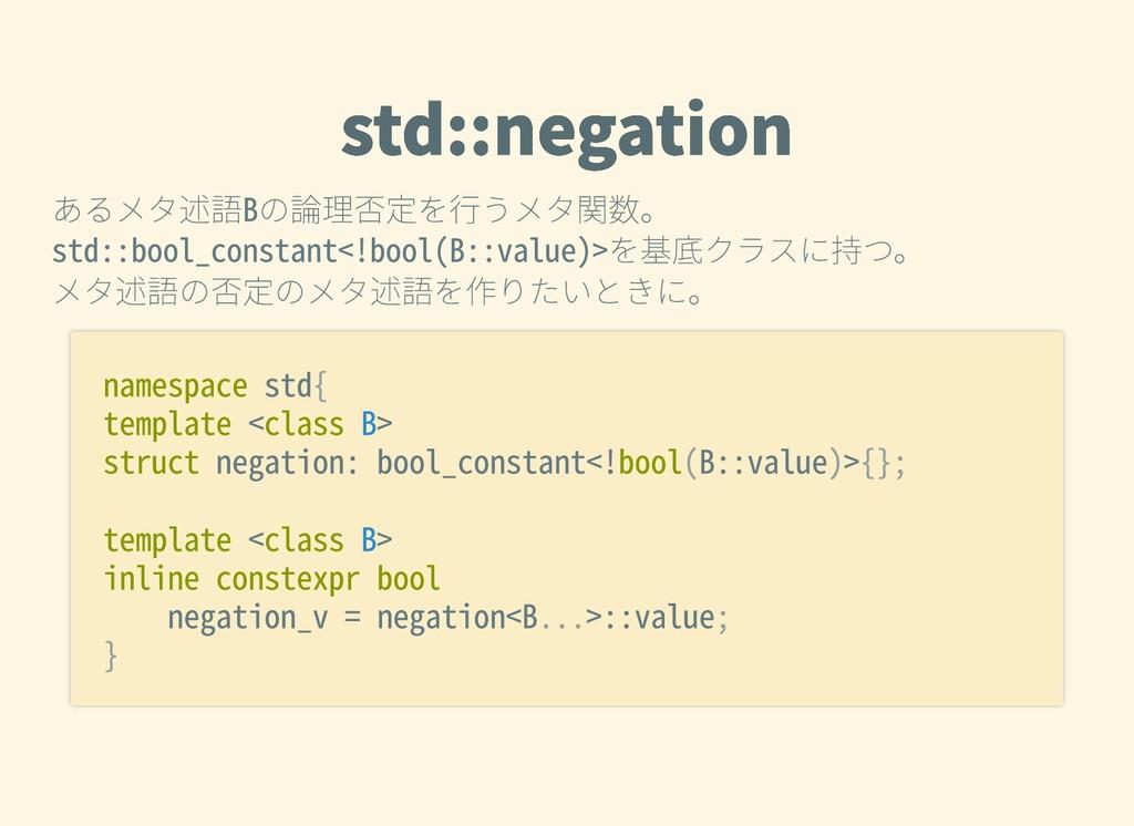 std::negation std::negation あるメタ述語Bの論理否定を⾏うメタ関数...