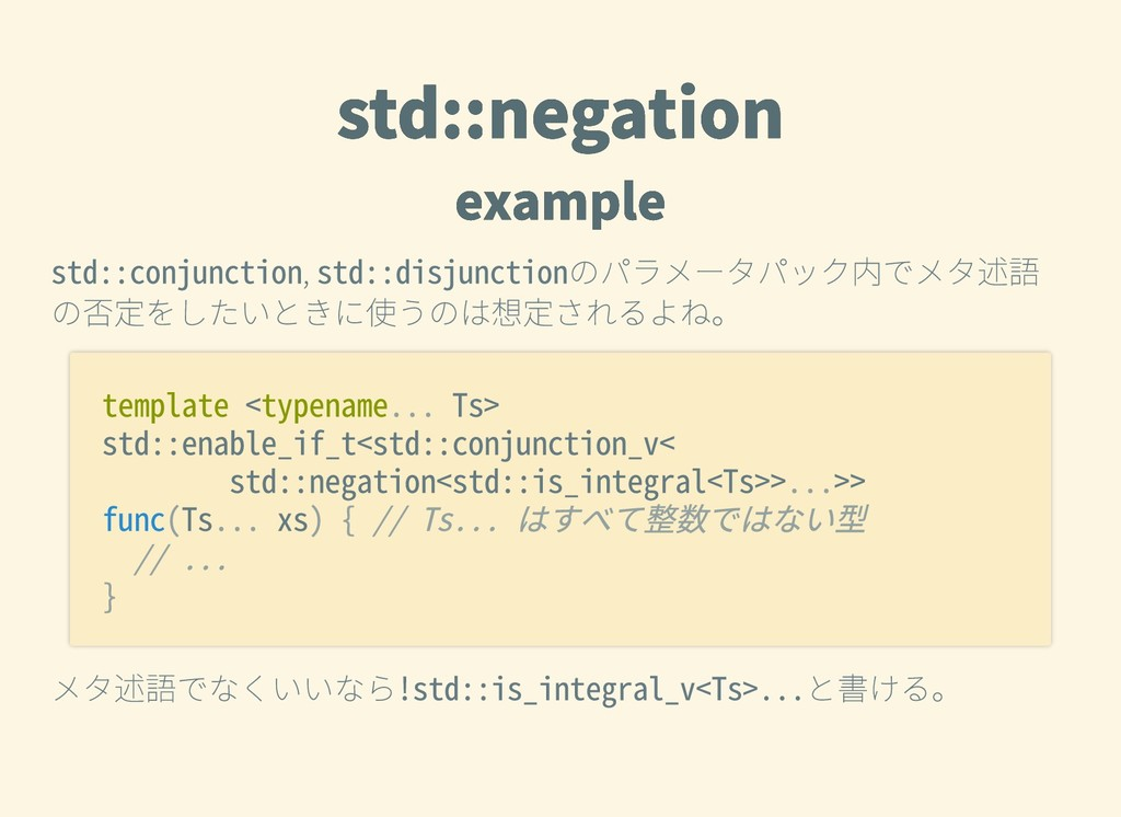 std::negation std::negation example example std...