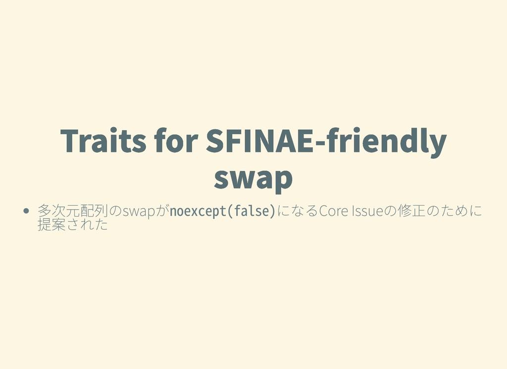 TraitsforSFINAE-friendly TraitsforSFINAE-fr...