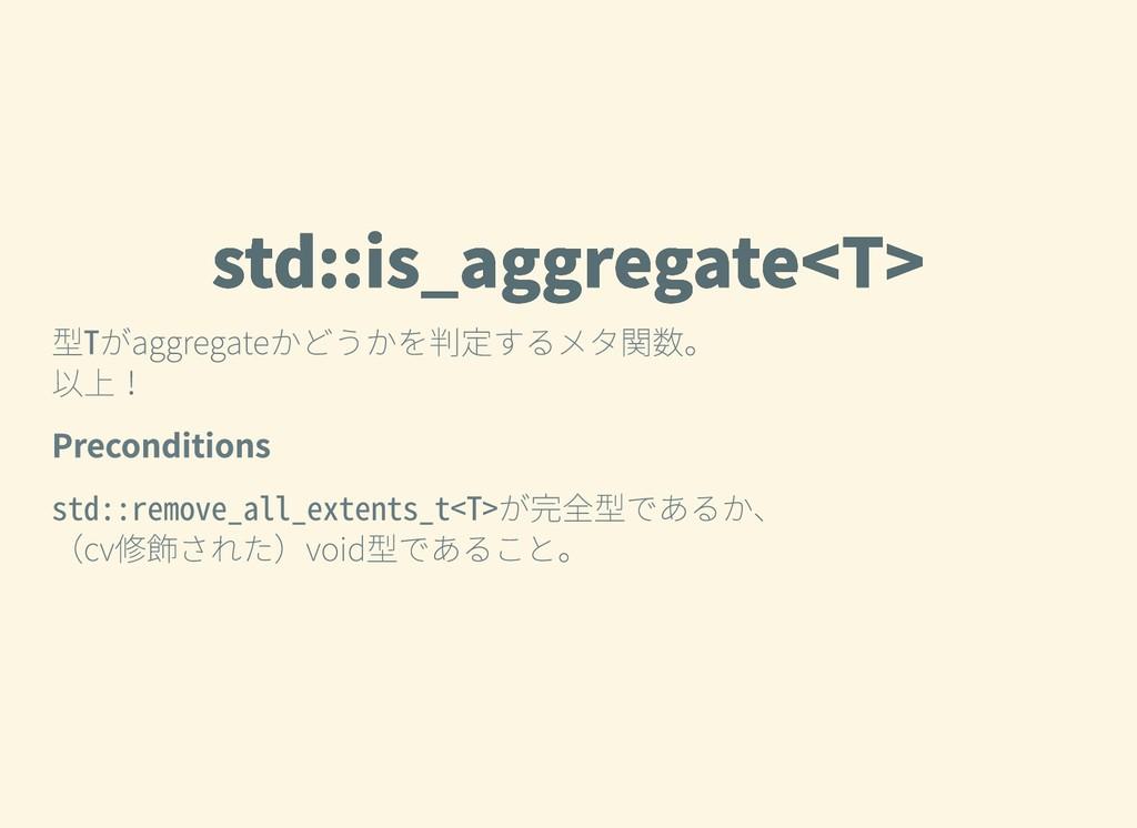 std::is_aggregate<T> std::is_aggregate<T> 型Tがag...