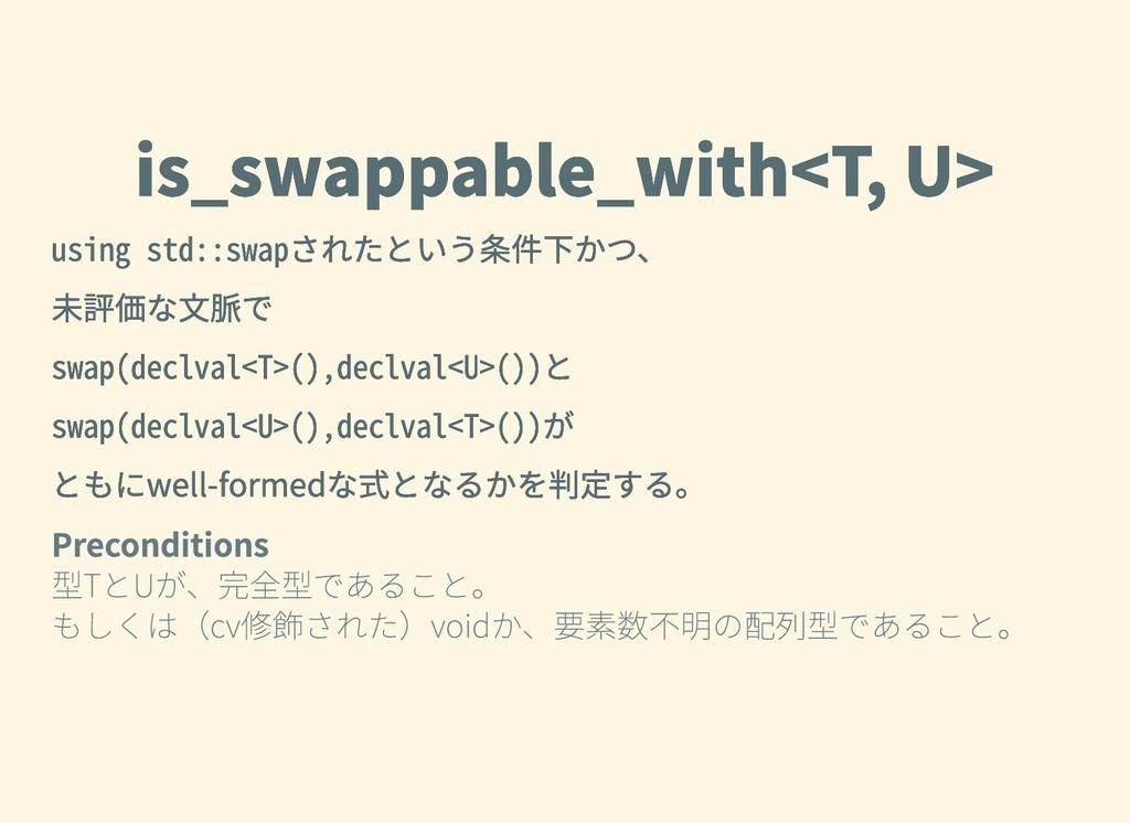 is_swappable_with<T,U> is_swappable_with<T,U>...