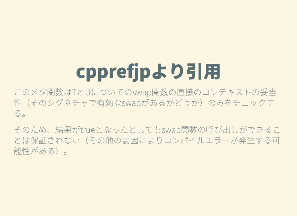 cpprefjpより引⽤ cpprefjpより引⽤ このメタ関数はTとUについてのswap関数...
