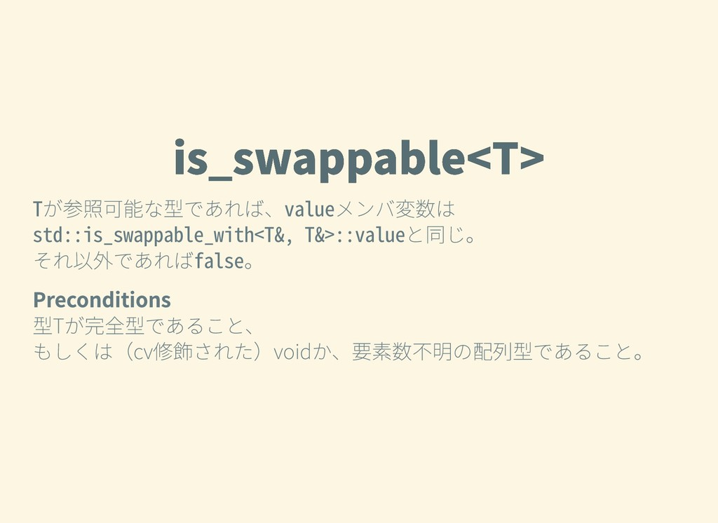 is_swappable<T> is_swappable<T> Tが参照可能な型であれば、va...
