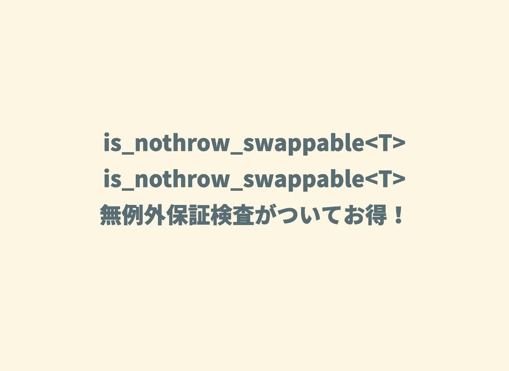 is_nothrow_swappable<T> is_nothrow_swappable<T>...
