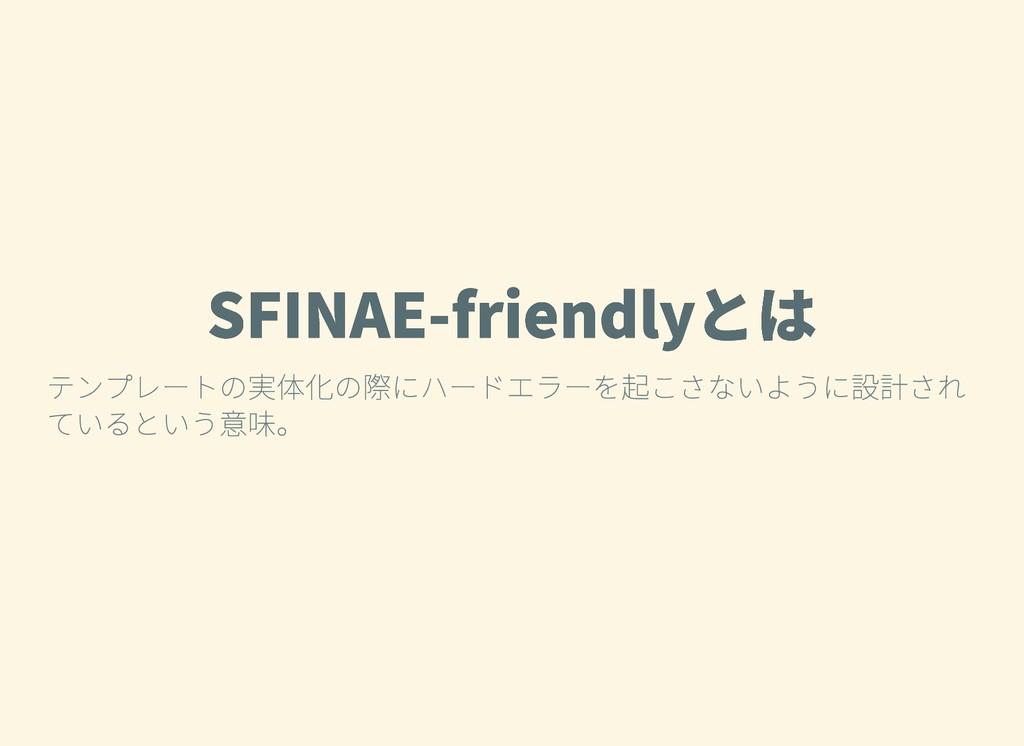 SFINAE-friendlyとは SFINAE-friendlyとは テンプレートの実体化の...