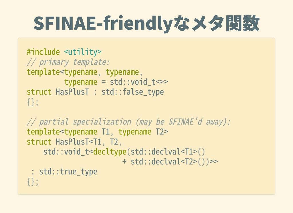 SFINAE-friendlyなメタ関数 SFINAE-friendlyなメタ関数 #incl...