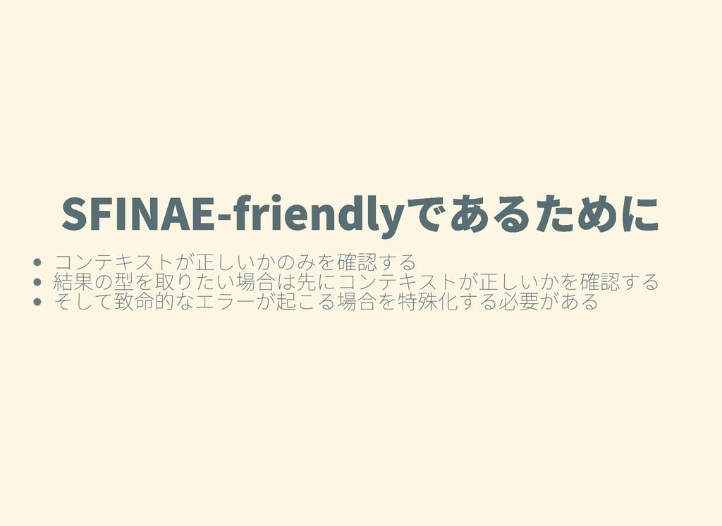 SFINAE-friendlyであるために SFINAE-friendlyであるために コンテ...