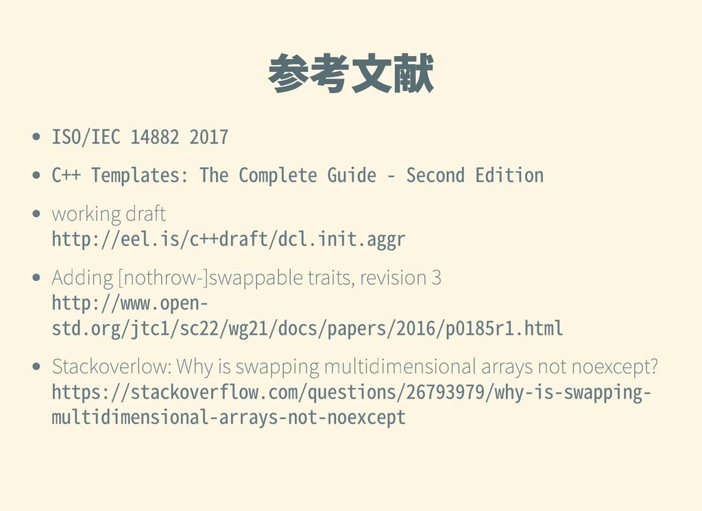 参考⽂献 参考⽂献 ISO/IEC148822017 C++Templates:The...