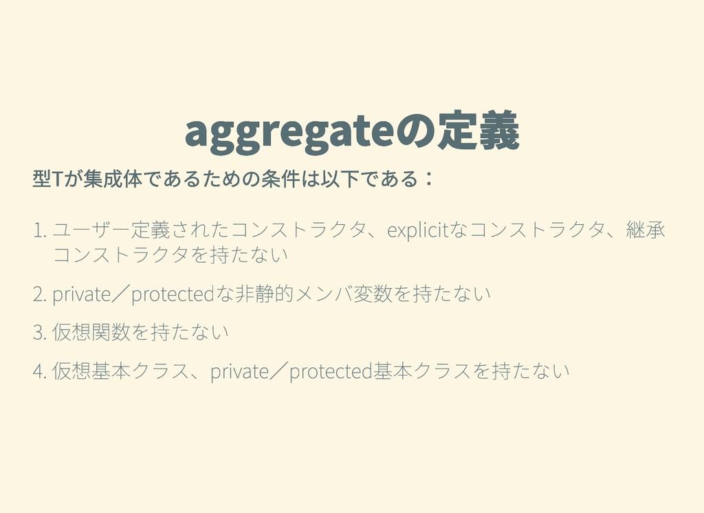 aggregateの定義 aggregateの定義 型Tが集成体であるための条件は以下である:...
