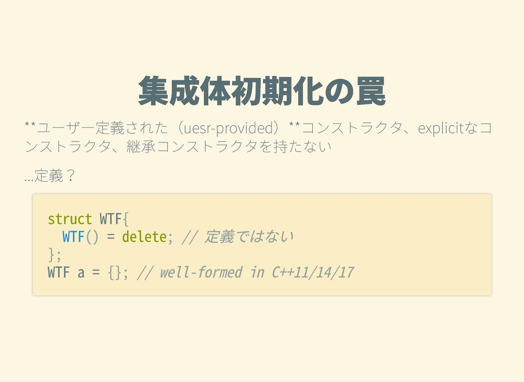 集成体初期化の罠 集成体初期化の罠 **ユーザー定義された(uesr-provided)**コ...