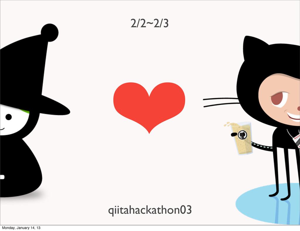 ❤ qiitahackathon03 2/2~2/3 Monday, January 14, ...