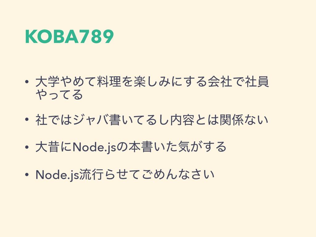 KOBA789 • େֶΊͯྉཧΛָ͠Έʹ͢ΔձࣾͰࣾһ ͬͯΔ • ࣾͰδϟόॻ͍ͯ...