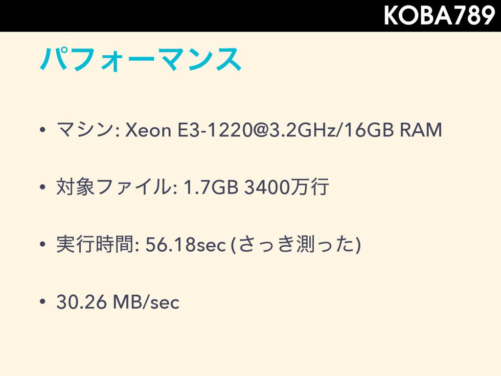 ύϑΥʔϚϯε • Ϛγϯ: Xeon E3-1220@3.2GHz/16GB RAM • ର...