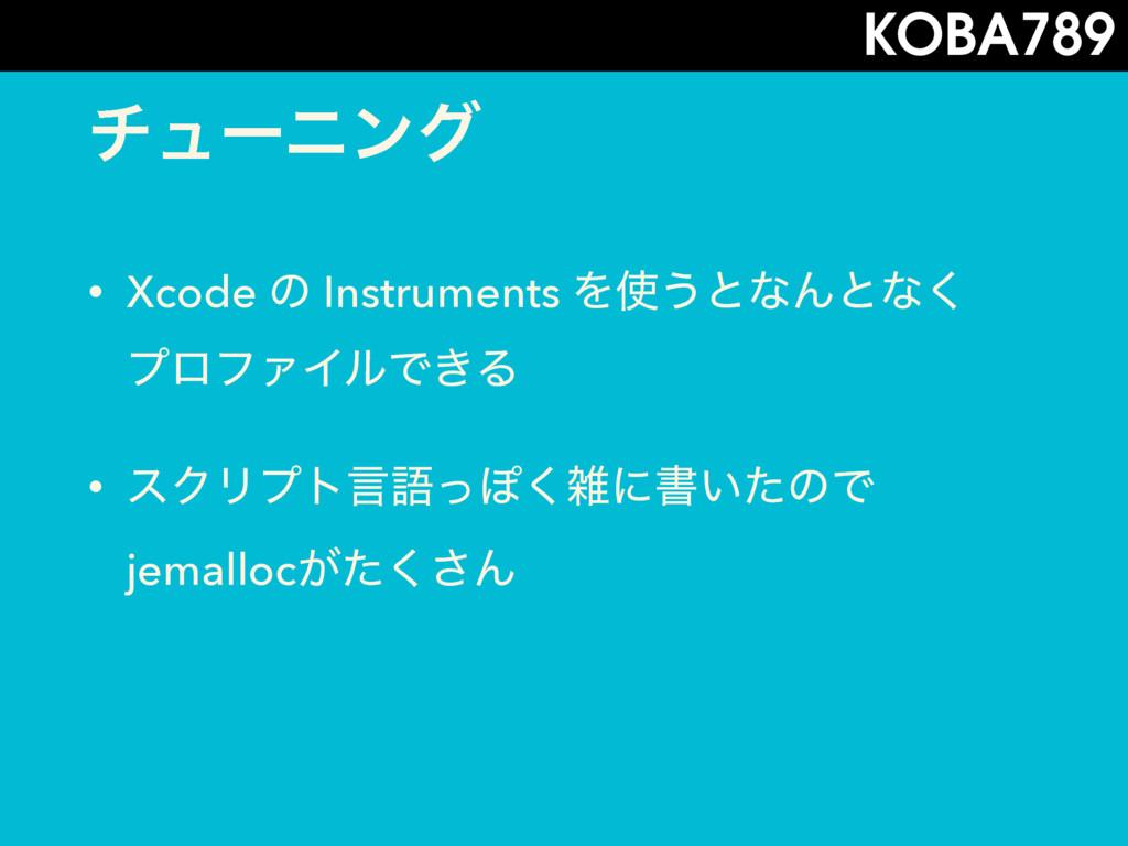 νϡʔχϯά • Xcode ͷ Instruments Λ͏ͱͳΜͱͳ͘ ϓϩϑΝΠϧͰ...