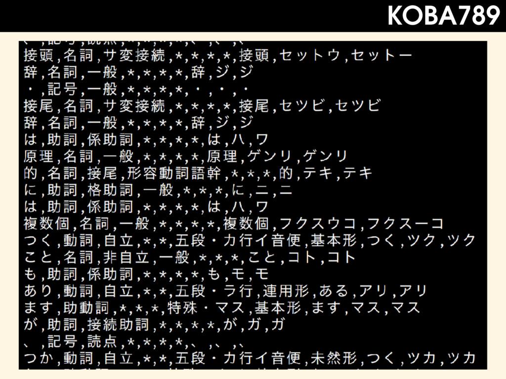 KOBA789