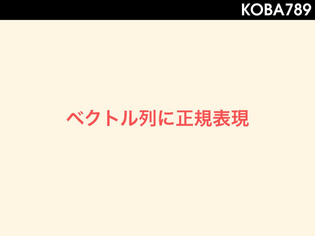 ϕΫτϧྻʹਖ਼نදݱ KOBA789