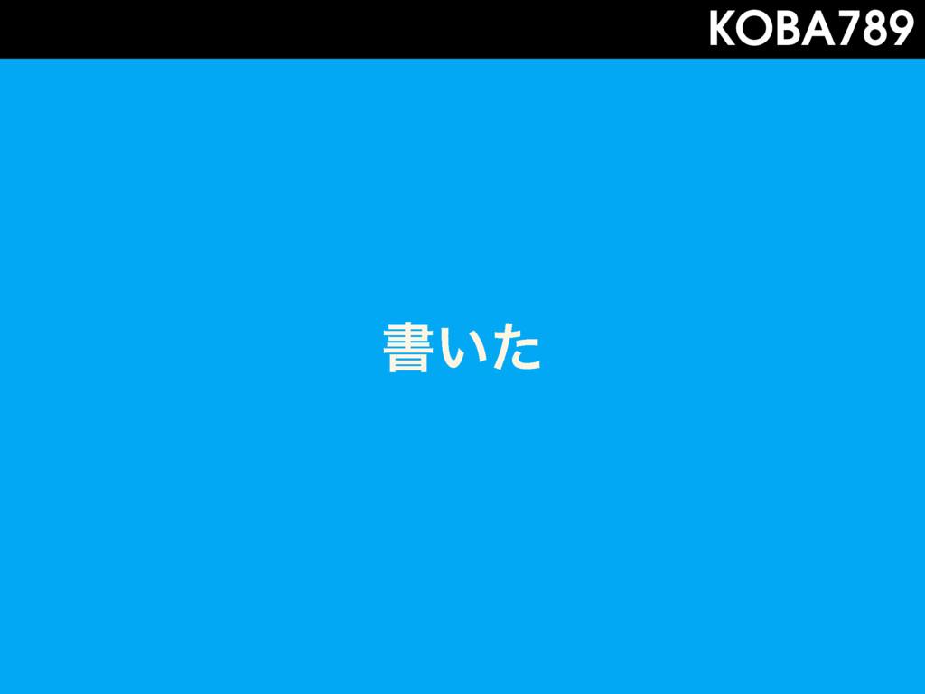 ॻ͍ͨ KOBA789