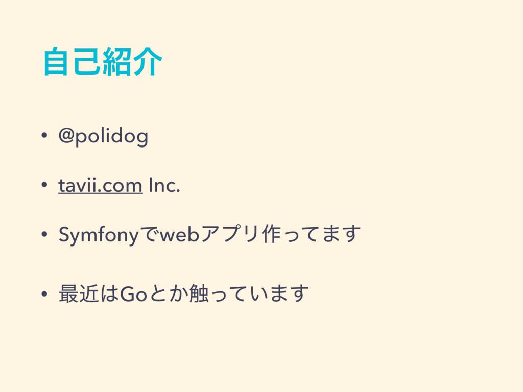 ࣗݾհ • @polidog • tavii.com Inc. • SymfonyͰwebΞ...
