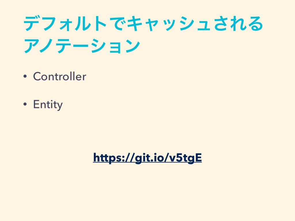 σϑΥϧτͰΩϟογϡ͞ΕΔ Ξϊςʔγϣϯ • Controller • Entity ht...
