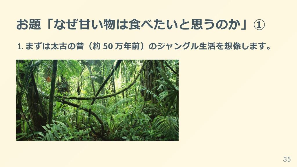 お題「なぜ⽢い物は⾷べたいと思うのか」① 1. まずは太古の昔(約 50 万年前)のジャングル...