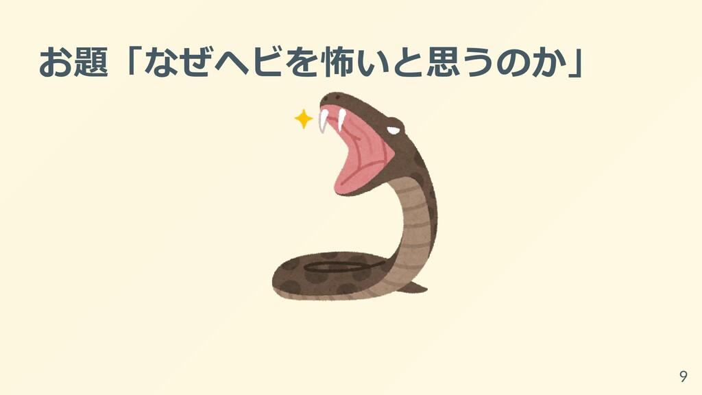 お題「なぜヘビを怖いと思うのか」 9