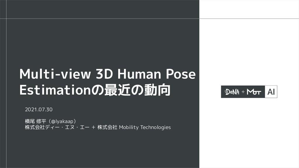 2021.07.30 横尾 修平(@lyakaap) 株式会社ディー・エヌ・エー + 株式会社...