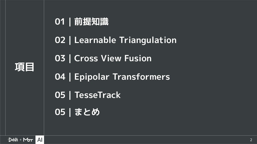 2 項目 01 前提知識 02 Learnable Triangulation 03 Cros...