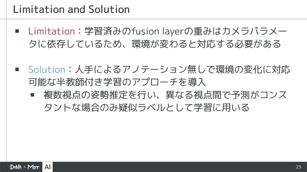 ▪ Limitation:学習済みのfusion layerの重みはカメラパラメー タに依存し...
