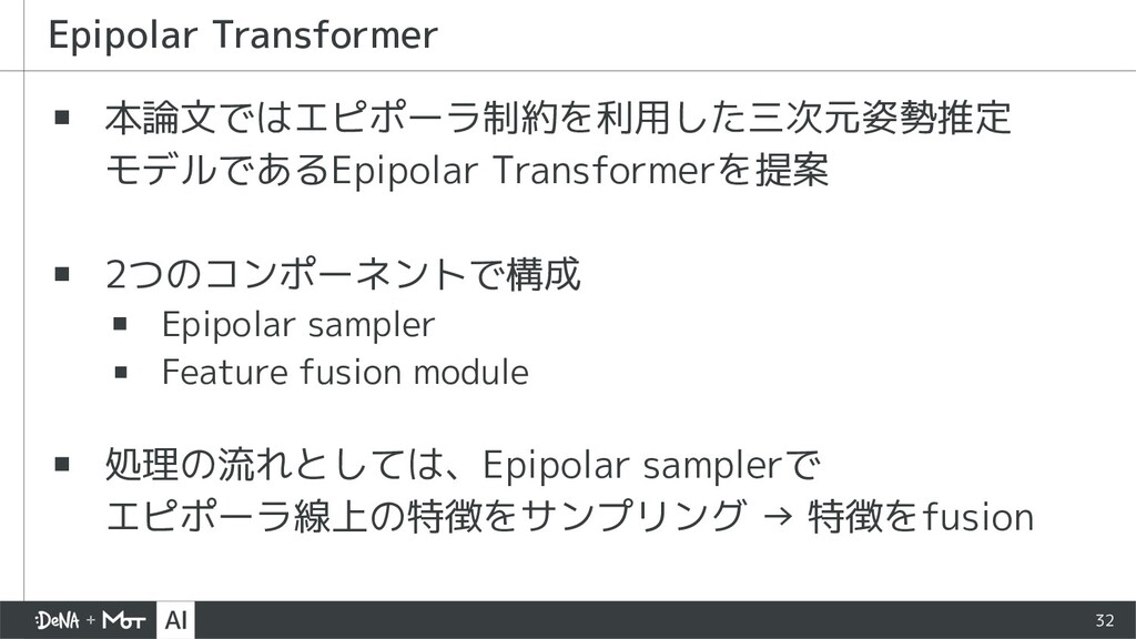 ▪ 本論文ではエピポーラ制約を利用した三次元姿勢推定 モデルであるEpipolar Trans...