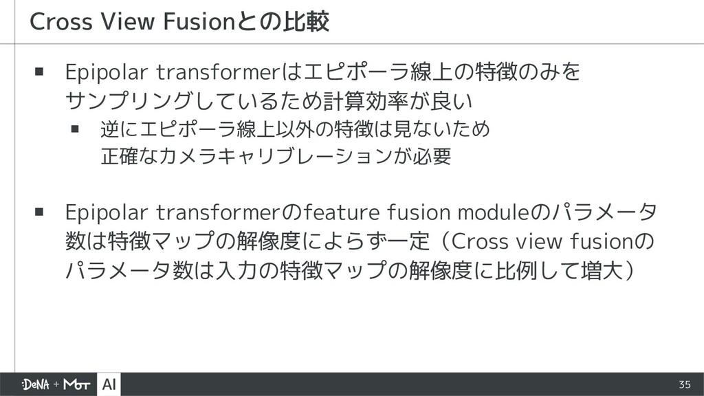 ▪ Epipolar transformerはエピポーラ線上の特徴のみを サンプリングしている...