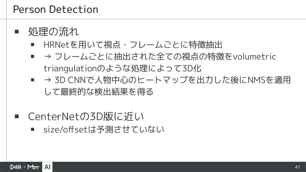 ▪ 処理の流れ ▪ HRNetを用いて視点・フレームごとに特徴抽出 ▪ → フレームごとに抽出...
