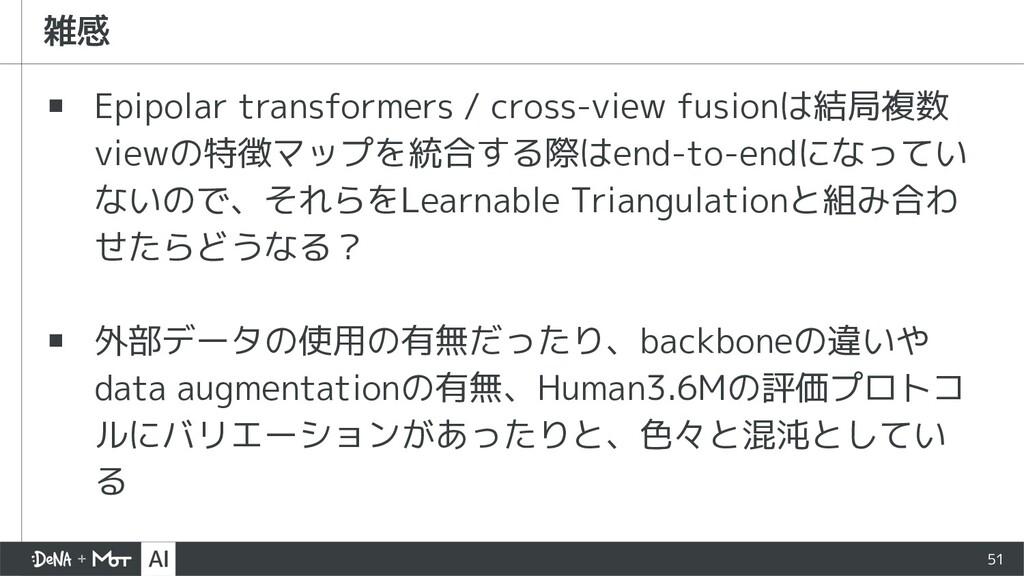 ▪ Epipolar transformers / cross-view fusionは結局複...