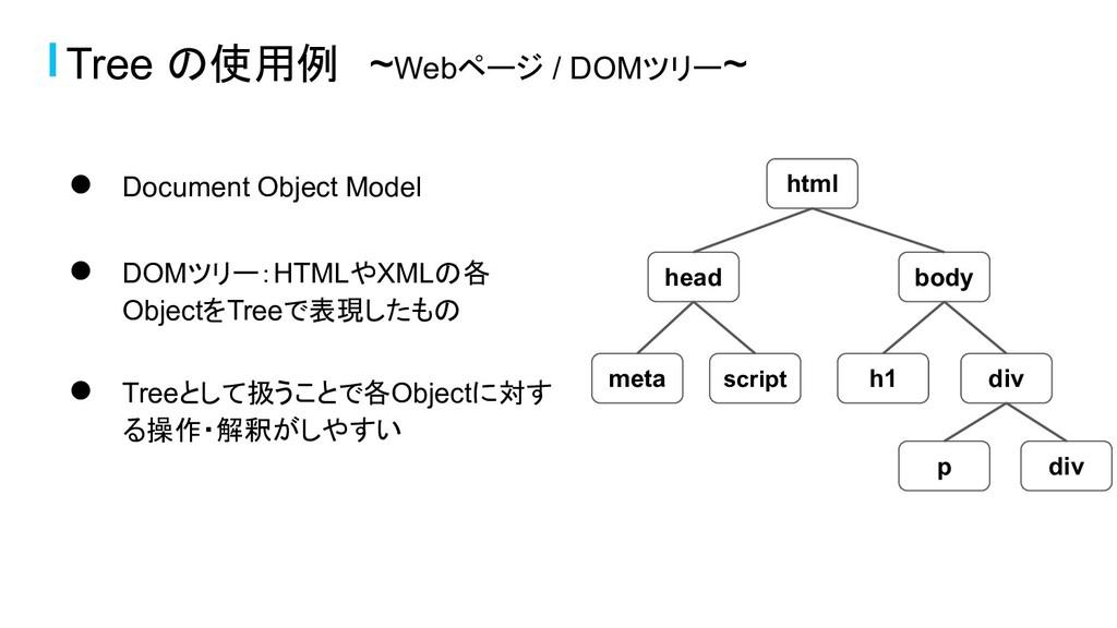 ● Document Object Model ● DOMツリー:HTMLやXMLの各 Obj...