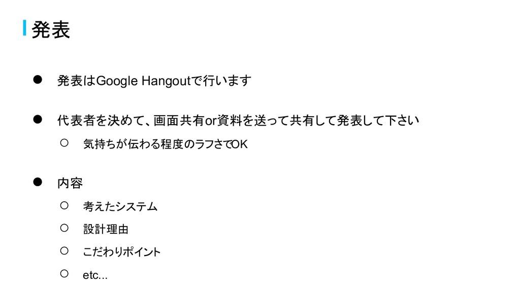 ● 発表はGoogle Hangoutで行います ● 代表者を決めて、画面共有or資料を送って...