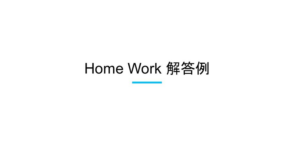 Home Work 解答例