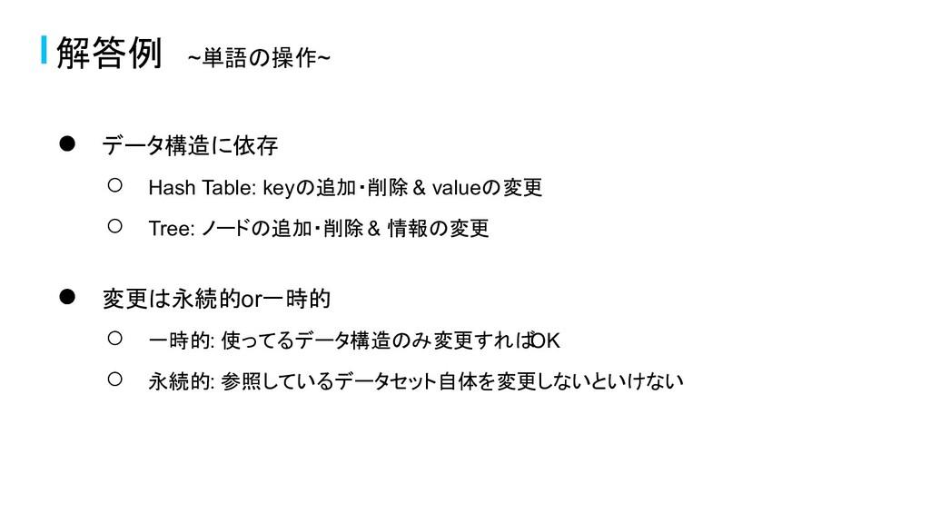 ● データ構造に依存 ○ Hash Table: keyの追加・削除 & valueの変更 ○...