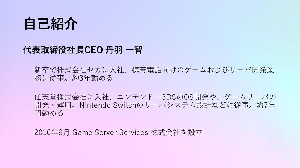 自己紹介 代表取締役社長CEO 丹羽 一智 新卒で株式会社セガに入社、携帯電話向けのゲームおよ...