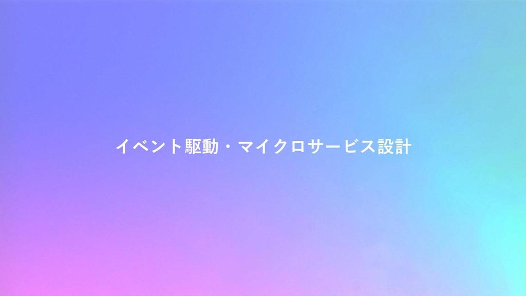 イベント駆動・マイクロサービス設計