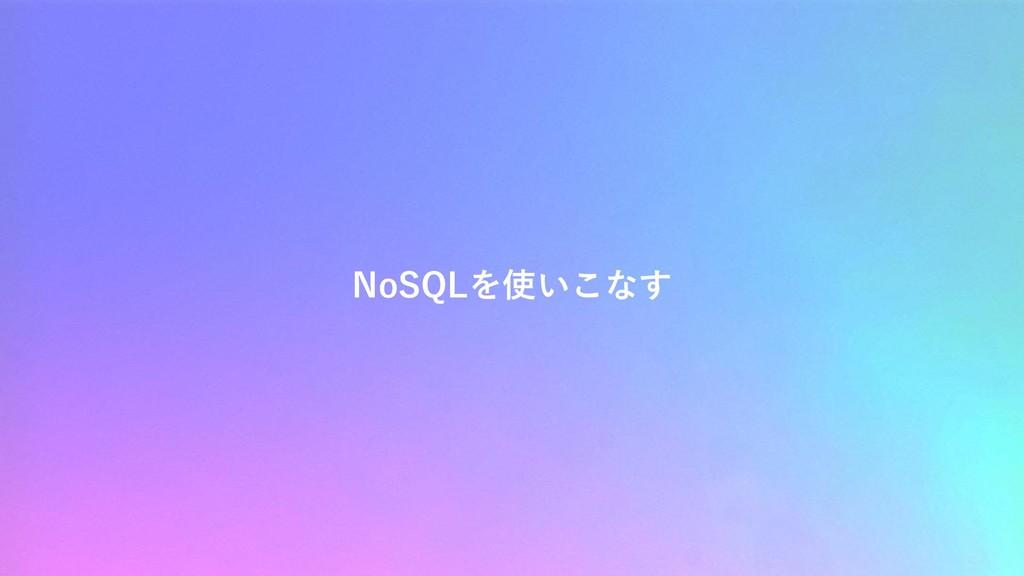 NoSQLを使いこなす